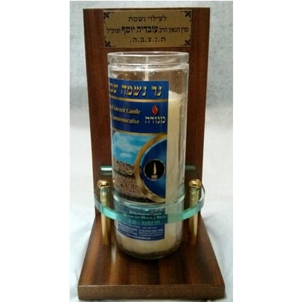 A wooden stand for Memorial Candle ( 7 days)