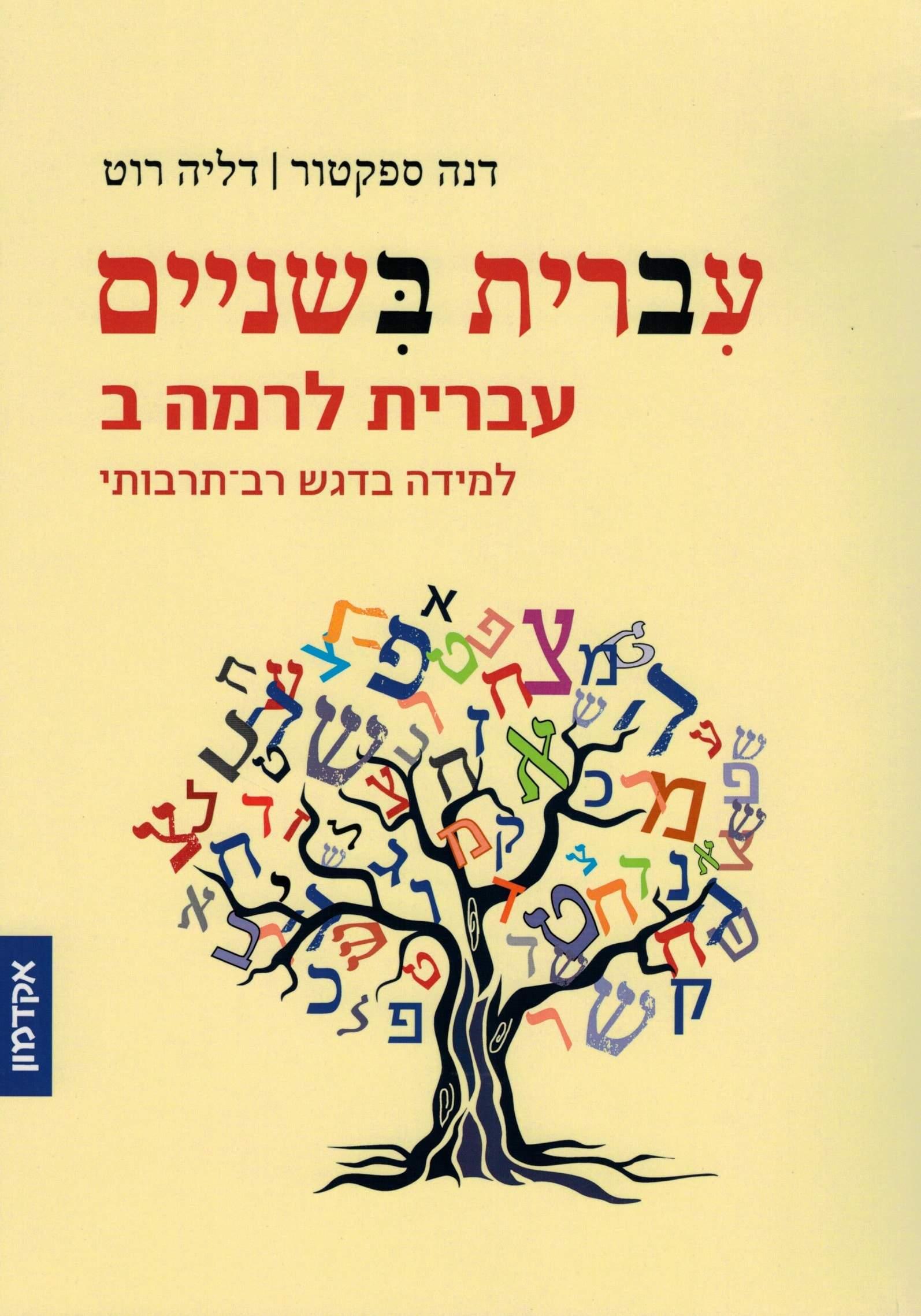 Hebrew: Take 2