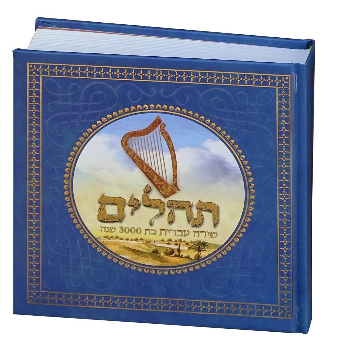 El libro de los salmos (tapa dura)