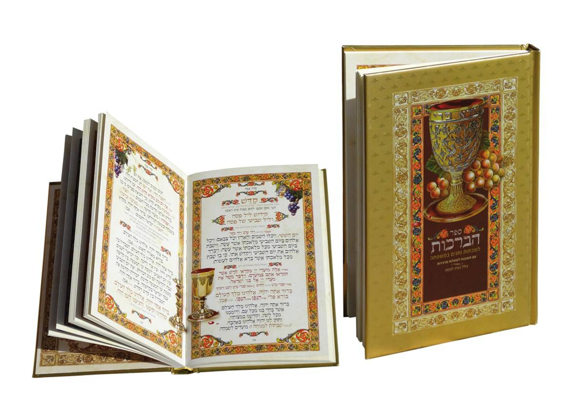 Book of Blessing - Hebrew/English - Arad Edition (For Shbbat and Holidays)