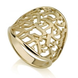 Luxury 14K Gold Shema Yisrael Ring