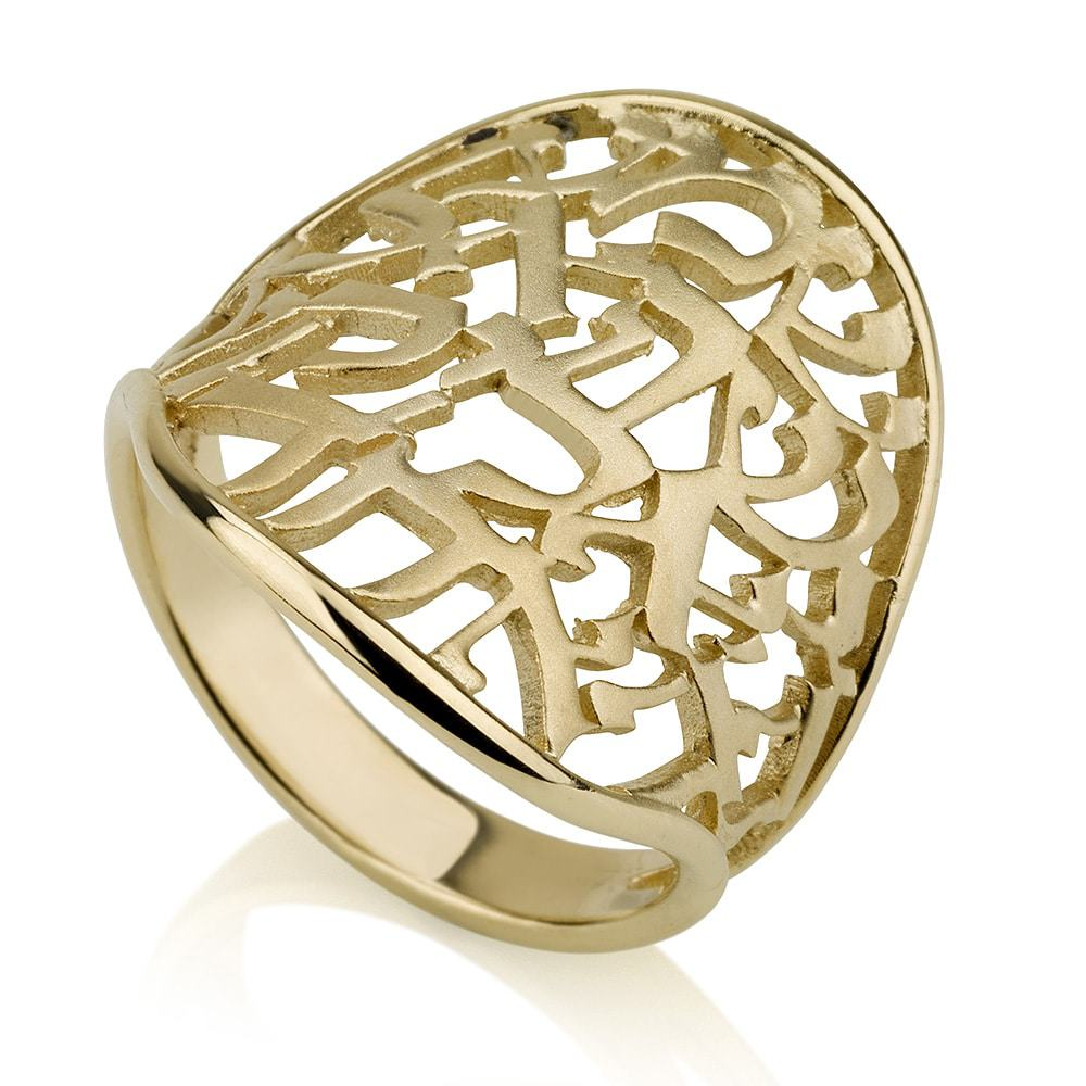 Luxury 14K Gold Shema Yisrael Ring