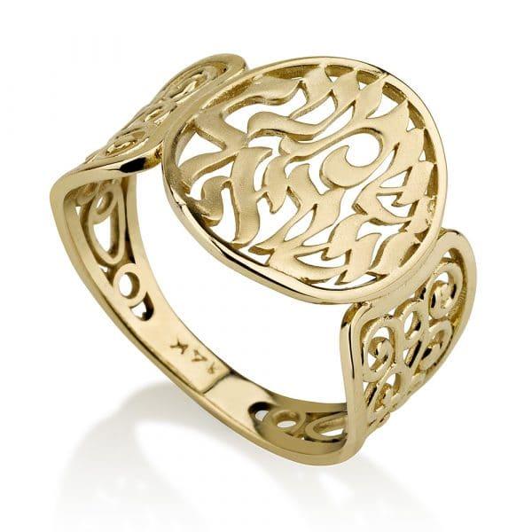 "14K Gold Shema Yisrael Ring """