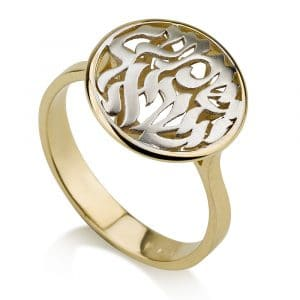 14K  Shema Yisrael Ring -Yellow and White Gold