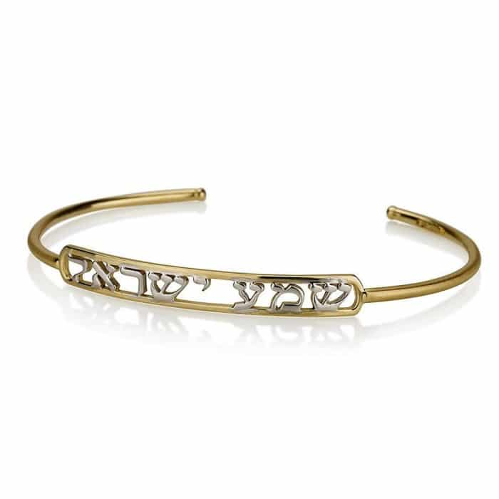 14K Yellow and White Gold Shema Yisrael Bangle