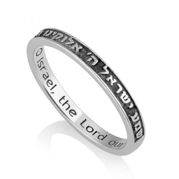 Shema Yisrael Sterling Silver Ring (Hebrew/English)
