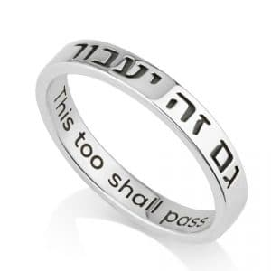 Sterling Silver This Too Shall Pass Ring