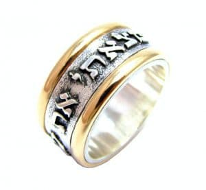 Silver and 9K Gold Jewish Wedding Ring