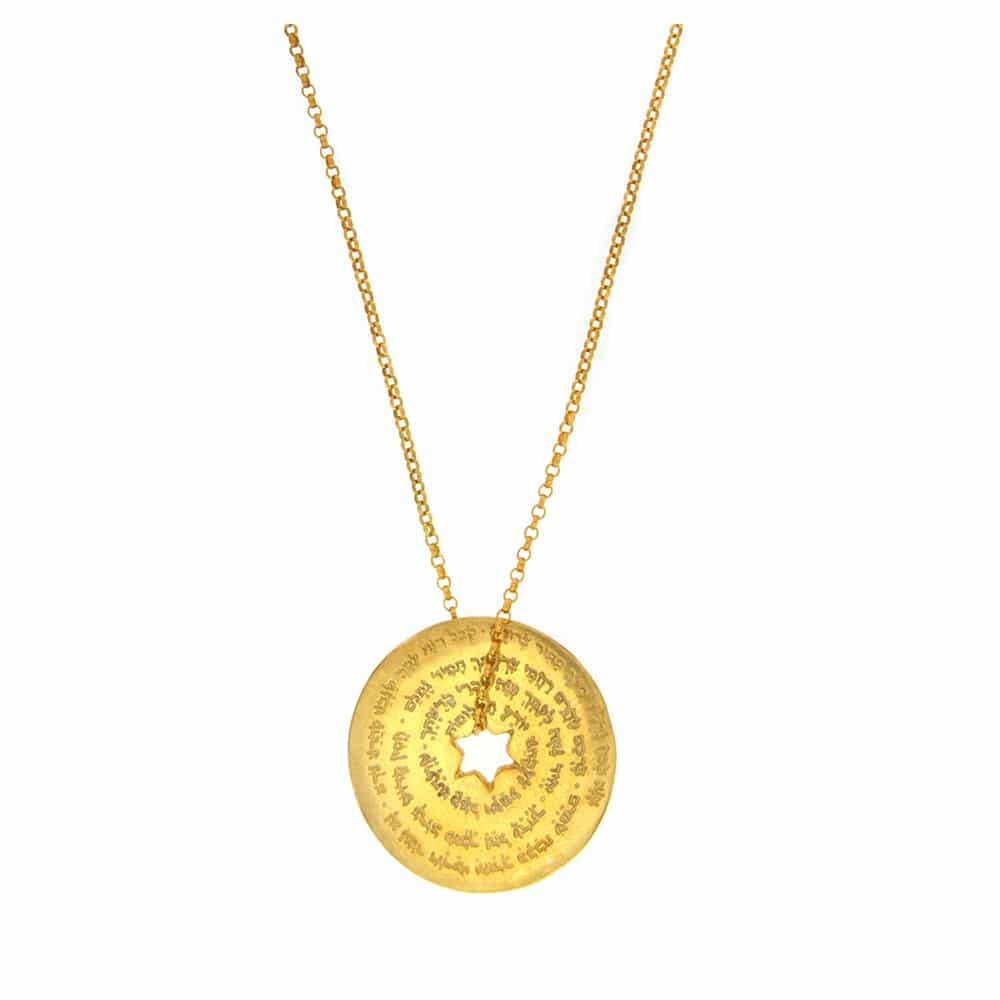 """Ana B'choach"" Gold Plated Silver Necklace"