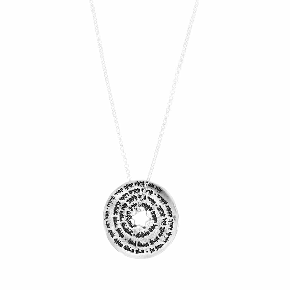 """Ana B'choach"" Sterling Silver Necklace"