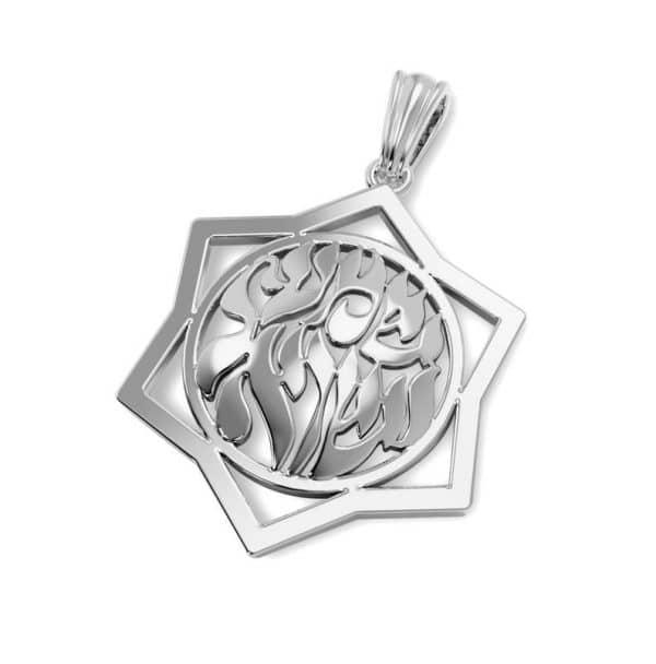 14k White Gold Shema Yisrael Pendant