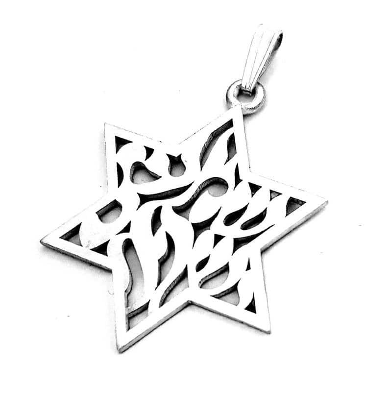 Colgante de Plata 925 SHEMA ISRAEL - Estrella de David