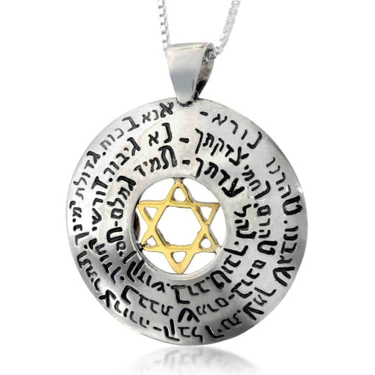 Hebrew inscribed Ana Bekoach Star of David Necklace