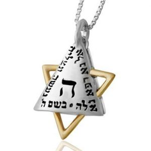 Jewish Jewelry The Shield Of Elijah Pendant for Health and Cure