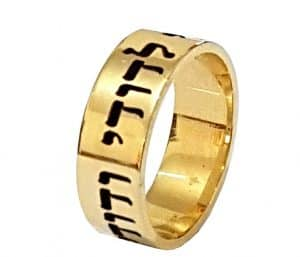 14k Gold Jewish Wedding Ani le Dodi Ring, Verse Ring, Jewish wedding ring