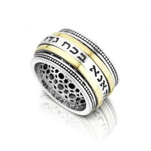 925 Silver and 9k Gold Ana Bekoach Spinner Spinning Ring Jewish Silver Ring,Hebrew Ring