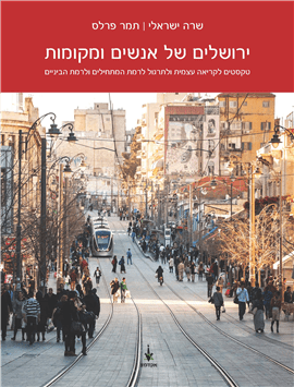 Jerusalem of People and Places