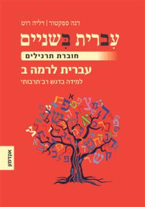 Hebrew: Take 2 - Exercise Book