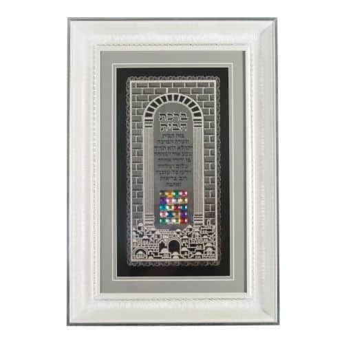 Perspex White Framed Hebrew Home Blessing