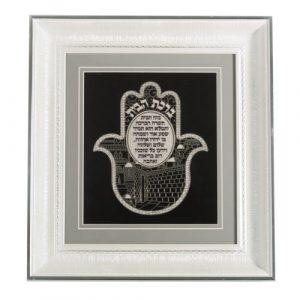 Perspex White Framed Hebrew