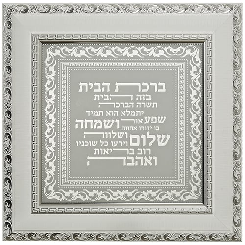 Framed Hebrew Home Blessing
