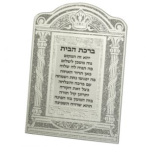 Glass Miror Glitter Hebrew Home Blessing